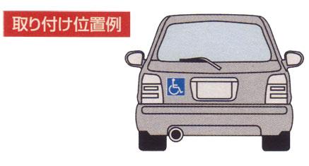 車椅子マーク(身障者マーク)