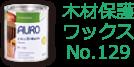 DIYの人気商品ランキング2位 AURO No.129