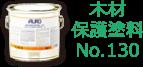 DIYの人気商品ランキング3位 AURO No.130