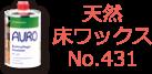主婦に人気の商品ランキング3位 AURO No.431