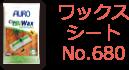 主婦に人気の商品ランキング1位 AURO No.680