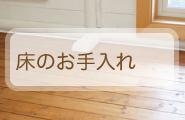 木材保護塗料 インウッド・自然塗料 アウロ・ウエスタンレッドシダーの床のお手入れ