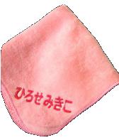 タオルサンプル 糸色ピンク、ハンカチピンク