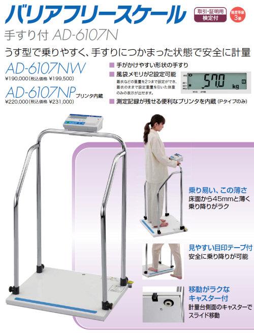 エー・アンド・デイ 業務用体重計 バリアフリースケール AD-6107N 商品の特長