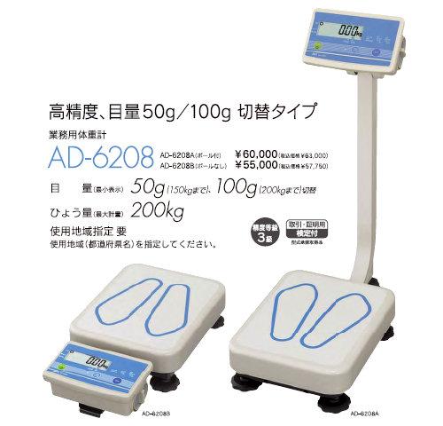 エー・アンド・デイ 検定付体重計 AD-6208