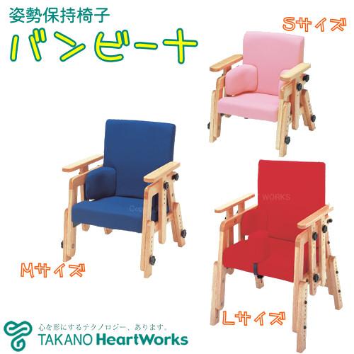姿勢保持椅子 バンビーナチェア