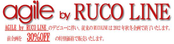 AGILE(アージレ) by RUCO LINEのデビユーに伴い、従来のRUCO LINEは2012年秋冬企画で終了、前企画を30%OFFの特別価格で販売!