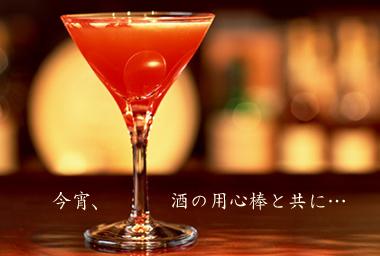 今宵、酒の用心棒と共に・・・