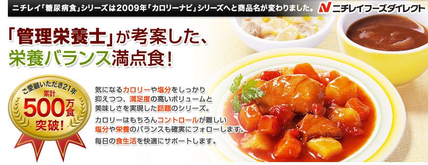 ニチレイ「糖尿病食」シリーズは2009年「カロリーナビ」シリーズへと商品名が変わりました。日本糖尿病学会 糖尿病食事療法