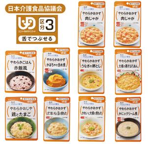 日本介護食品協議会 区分3 舌でつぶせる 【セット内容】・やわらかおかず 肉じゃが80g×2袋 ・やわらかおかず かぼちゃの含め煮80g ・やわらかおかず 大根の鶏そぼろあん80g ・やわらかおじや 鶏とたまご150g ・やわらかおかず さつまいもと豆の煮もの80g ・やわらかおかず かれいと大根の煮もの80g ・やわらかおかず かにのクリーム煮80g ・やわらかおかず うなぎの卵とじ80g ・やわらかごはん 赤飯風150g
