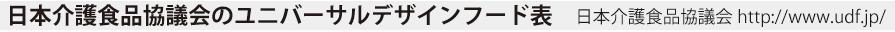 日本介護食品協議会のユニバーサルデザインフード表 http://www.udf.jp/