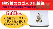 贈り物に便利な聘珍樓ロゴ入り化粧箱