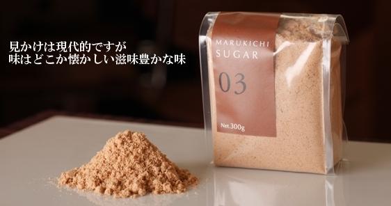 含蜜糖だからミネラル分が豊富。マルキチシュガーは新しい砂糖です。