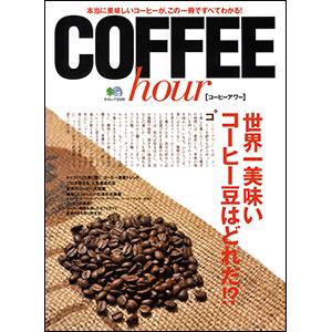 コーヒーアワー