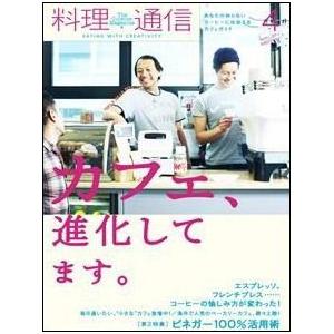 料理通信 2011年4月号