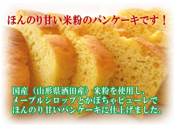 ほんのり甘い米粉のパンケーキ