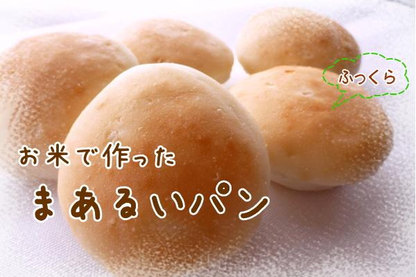 まあるいお米粉パンが登場!