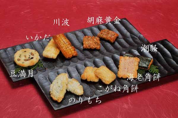おかき詰合せ「菓続揃」 BC-15