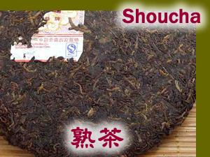 プーアール茶(熟茶)