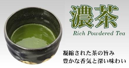 http://image.webftp.jp/design/gmosp954/Tea/mattya/Koicha.jpg