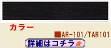 カラー1,ar-101/tar101