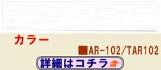 カラー2,ar-102/tar102