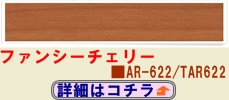 ファンシーチェリー1,ar-622/tar622