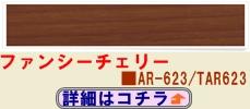 ファンシーチェリー2,ar-623/tar623