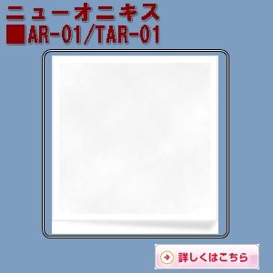 ニューオニキスar-01/tar01