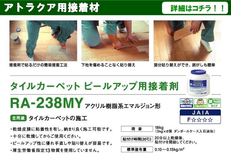 接着材/RA-238MY