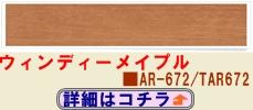 ウッディメイプル1,ar-672/tar672