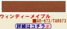 ウッディメイプル2,ar-673/tar673