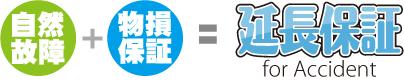 延長保証FA【楽電パーク】エアコン、冷蔵庫、洗濯機、空気清浄機