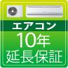 10年【楽電パーク】エアコン、冷蔵庫、洗濯機、空気清浄機