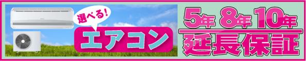 延長保証【楽電パーク】エアコン、冷蔵庫、洗濯機、空気清浄機