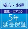 5年保証【楽電パーク】エアコン、冷蔵庫、洗濯機、空気清浄機
