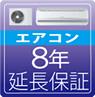 8年保証【楽電パーク】エアコン、冷蔵庫、洗濯機、空気清浄機