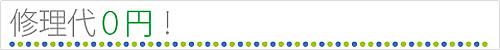 ポイント3【楽電パーク】エアコン、冷蔵庫、洗濯機、空気清浄機