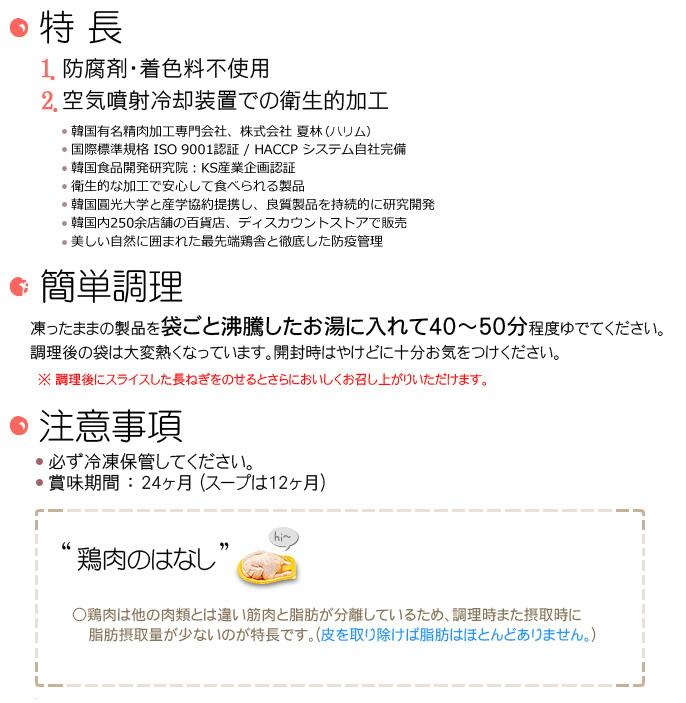 夏林冷凍参鶏湯(サムゲタン)