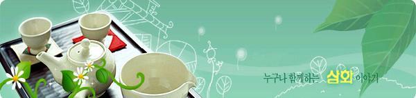 サンファ 蜂蜜生姜茶
