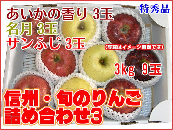 今が旬! あいかの香り/名月/サンふじの詰め合わせ3玉×3