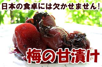 カリっと美味しい。梅の甘漬け!!