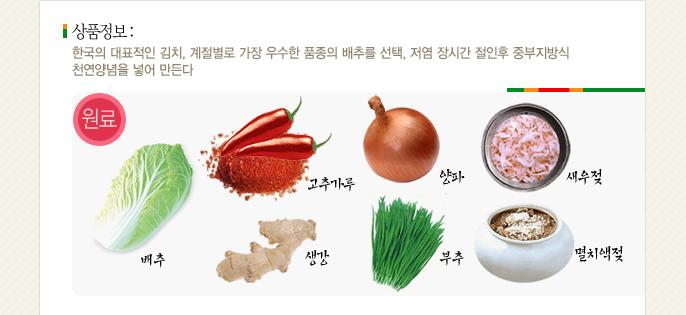 종가 김치2