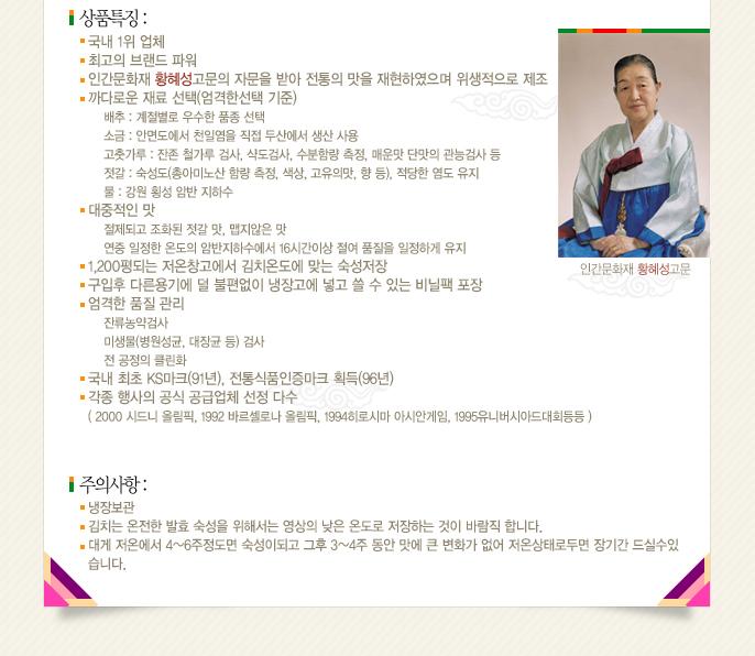 종가 김치3