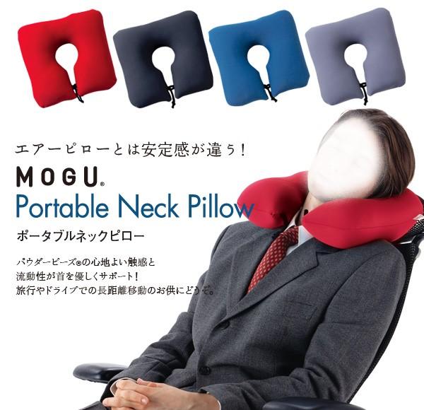 MOGUポータブルネックピロー