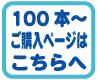 100本〜ご購入はこちら