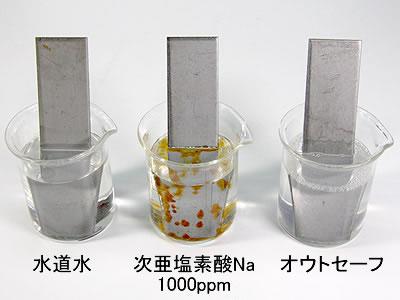 オウトセーフ金属腐食試験