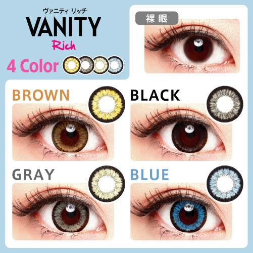 ツッティ★カラコン14.8mmバニティリッチ★ブラウン、ブラック、グレー、ブルーの選べる4カラー