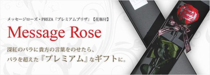Message rose 深紅のバラに貴方の言葉をのせたら、バラを超えた『プレミアム』なギフトに